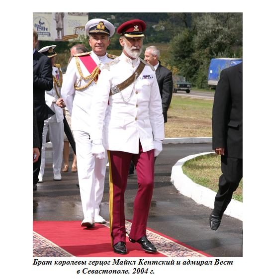 Брат королевы герцог Майкл Кентский и адмирал Вест                       в Севастополе. 2004 г.