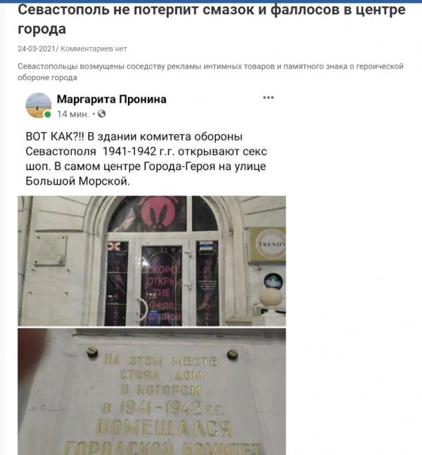 севастополь не потерпит