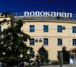 ГУП «Водоканал» оштрафован за нарушение закона