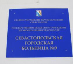Прокуратура Севастополя выявила нарушения в больнице № 9