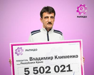 Вера в удачу помогла крымчанину выиграть в лотерею более 5 млн руб.