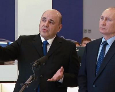Мишустин потребовал незамедлительно начать реализацию послания Путина