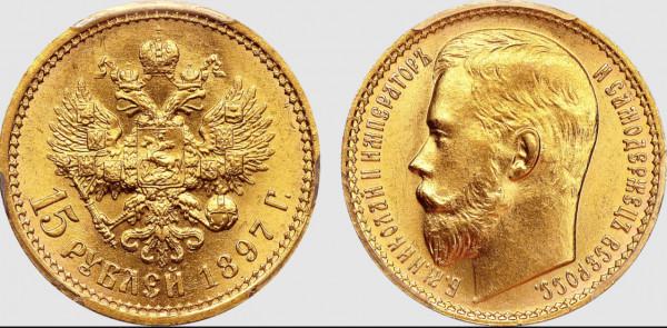 15 рублей - «ЧИСТАГО ЗОЛОТА 2 ЗОЛОТНИКА