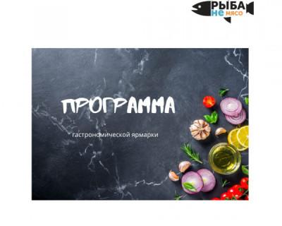 Самая большая ярмарка в Крыму! Программа по дням