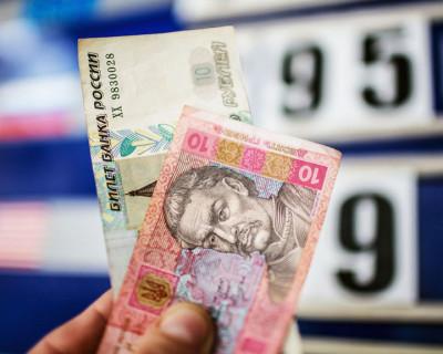 Два рубля за одну гривну