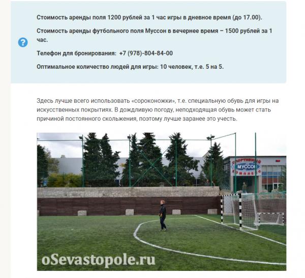 муссон арена севастополь