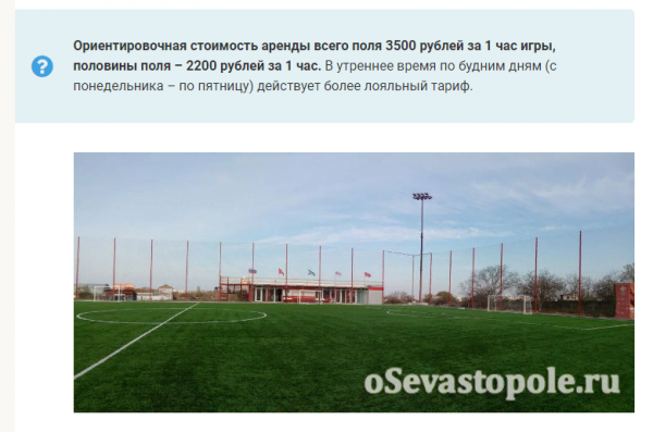патриот арена севастополь