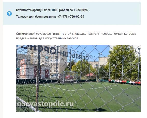 апельсин арена севастополь
