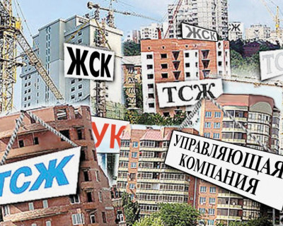 Важно знать! Список государственных зарегистрированных управляющих компаний в Севастополе