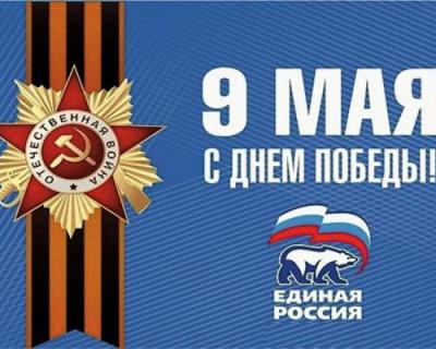 Активисты «Единой России» проводят акции к Дню Победы