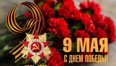 С Днём Победы, Севастополь!