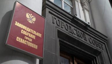 Результаты опроса: индекс народного доверия к депутатам Севастополя