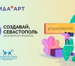 Начинает работать проект «Создавай.Севастополь»