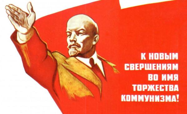 постер коммунистов