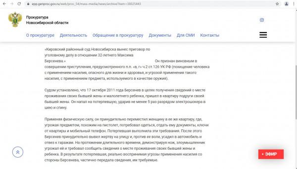 сайт прокуратуры