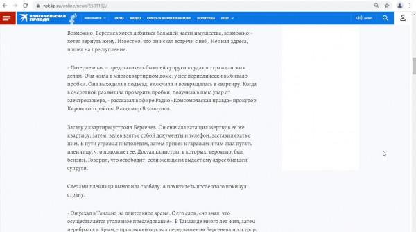 сайт из комсомольской правды