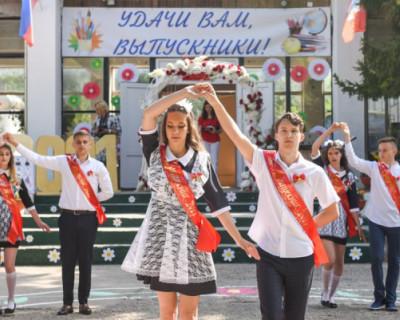 В школах Севастополя звучит последний звонок