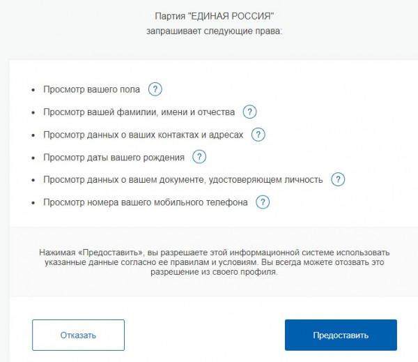 единая россиия
