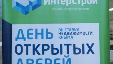 """Такое было впервые в Севастополе! """"ИнтерСтрой""""  распахнул двери для своих клиентов (фото, видео)"""