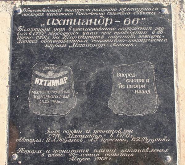 Площадка под памятником на месте погружения подводного дома «Ихтиандр-66» повторяет форму и окраску «Ихтиандра-67»