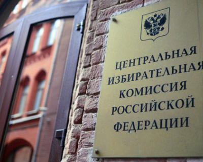 В России предложили не подпускать к работе избиркома причастных к экстремизму граждан