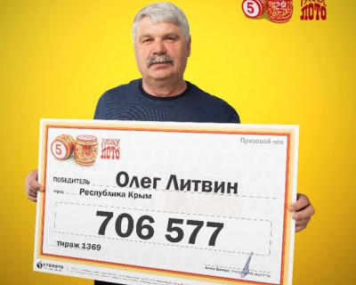 Крымчанин выиграл в лотерею более 700 000 рублей