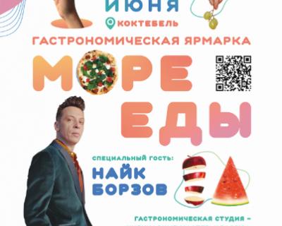 24-25 июня севастопольцы и крымчане «Верхом на звезде» полетят в Коктебель!