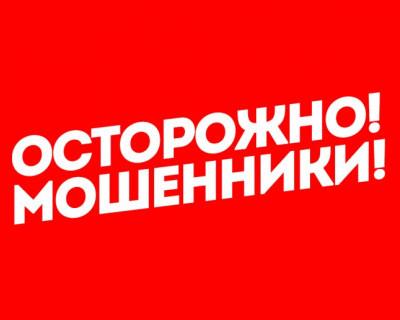 Важно! Как не стать жертвой мошенников в Севастополе