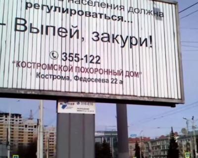 В городе Кострома реклама призывает выпить, закурить и умереть (видео)