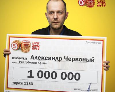 Крымчане потратят выигранный в лотерею миллион на покупку жилья
