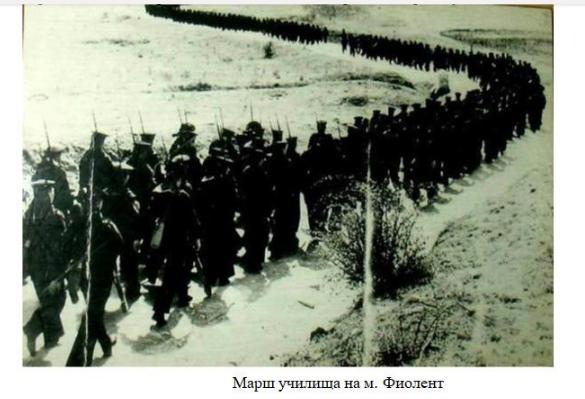 Марш училища на м. Фиолент