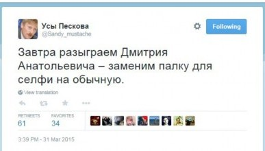 В день дурака Владимир Владимирович Путин просил не шутить про спину