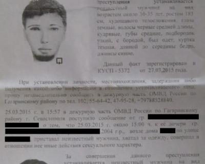 В Севастополе ищут сексуальных маньяков. Вглядитесь в эти лица!