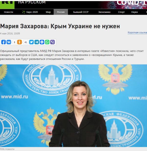 Мария Захарова в интервью газете «Известия»