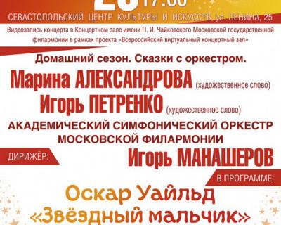 В Севастополе покажут музыкально-литературную композицию из цикла «Сказки с оркестром»