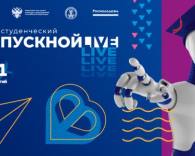 10 июля пройдет онлайн-концерт «Студенческий выпускной 2021»