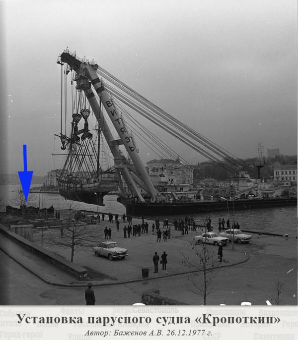 Синей стрелкой указано место с подготовленными специализированными поддонами, на которые и был установлен парусник.