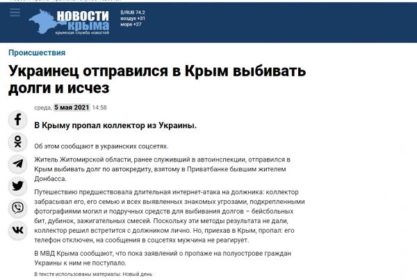 новости крым