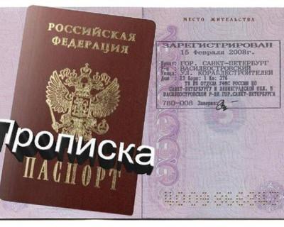 Это интересно! Как прописаться на даче в Севастополе?