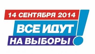 В Крыму стартуют выборы по-российски