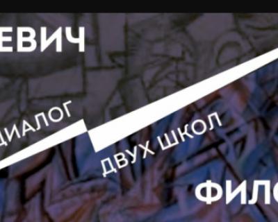 В Севастополе открылась выставка «Малевич VS Филонов. Диалог двух школ»