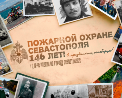 146 лет пожарной охране Севастополя