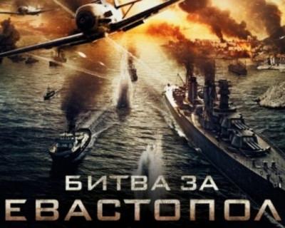 «Битва за Севастополь» или «Несокрушимая»?