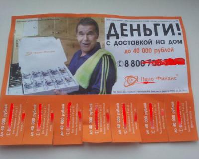 В Крыму проходят «кредитные субботники»