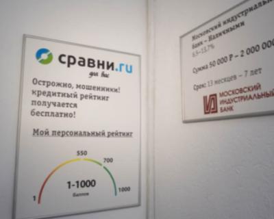 Жители Белгорода организовали в Севастополе финансовую пирамиду