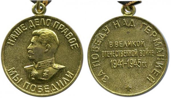 Медаль «За победу над Германией» была учреждена 9 мая 1945 года
