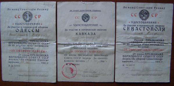 Награды Великой Отечественной войны 1
