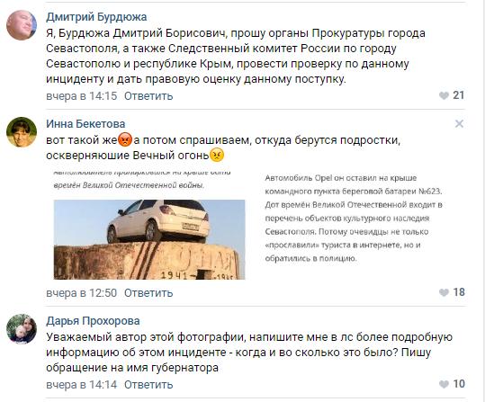 Хамское поведение гостей Севастополя  2