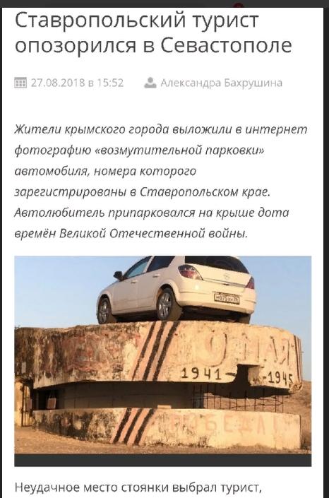 Хамское поведение гостей Севастополя  3
