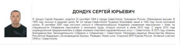 Севастопольские чиновники «лечат» словом и делом, а муниципальные депутаты китайской медициной? 2